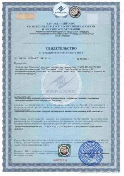 сертифікат з реставрації ванн