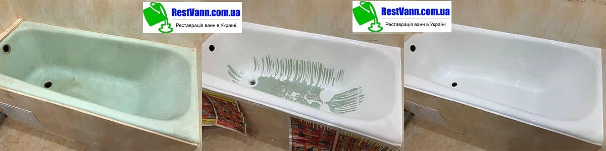 Реставрація ванн в Україні