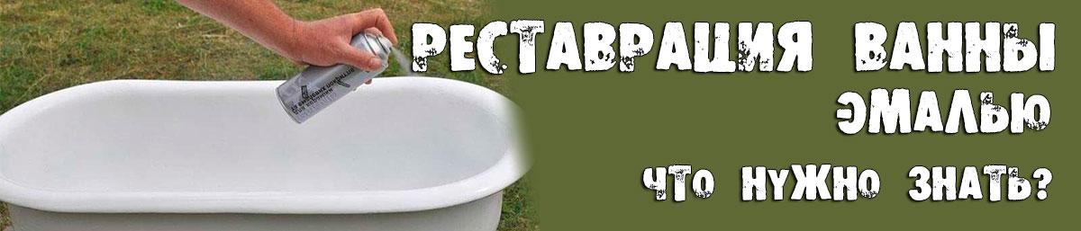 емалювання і реставрація ванн