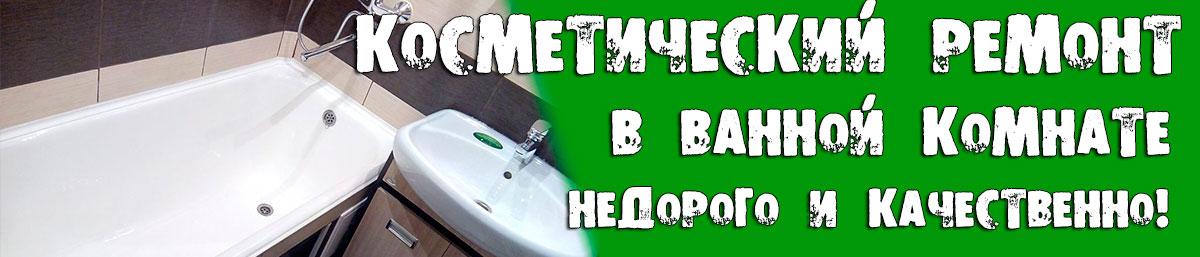 Косметичний ремонт ванни RestVann